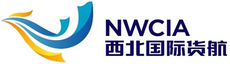 西北国际货运航空有限公司